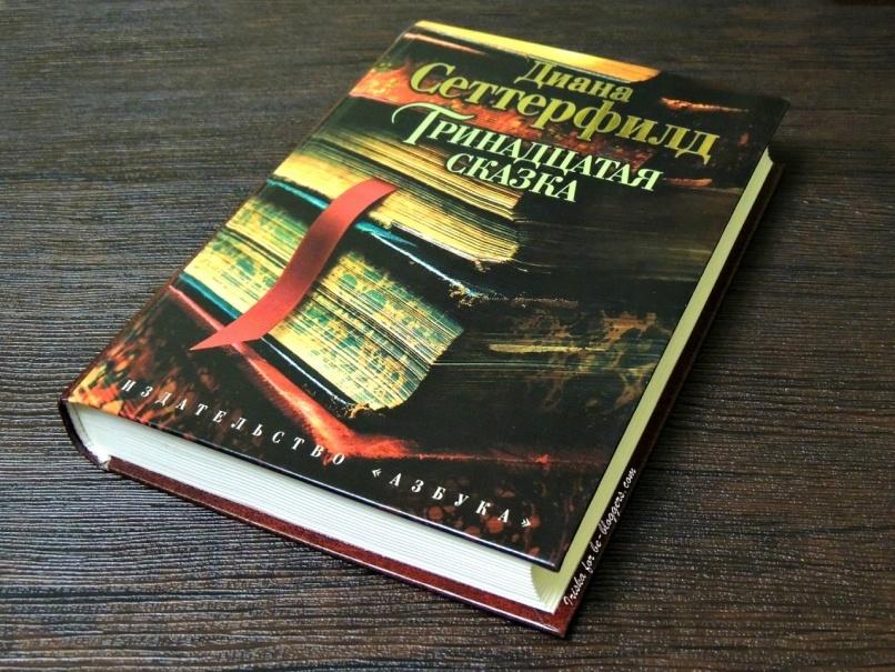 Рецензия на книгу дианы сэттерфилд «тринадцатая сказка» | lasttango. Ru.