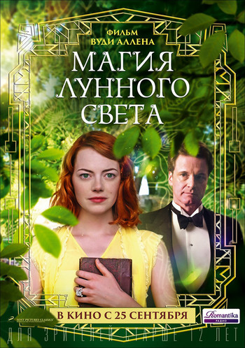 kinopoisk.ru magic in the moonlight 2447681 copy1