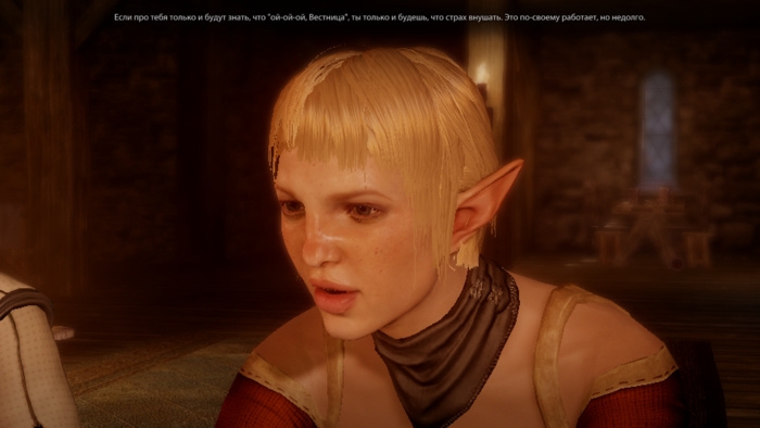 DRAGON AGE: INQUISITION Сэра