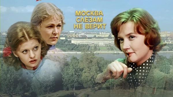 Москва слезам не верит  Фото и кадры из фильмов  Фото