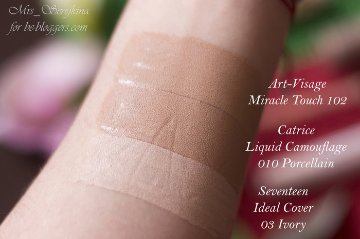 Арт-Визаж – Miracle Touch Concealer, Catrice Liquid Camouflage High Coverage, Seventeen Ideal Cover Liquid Concealer, свотчи, отзыв