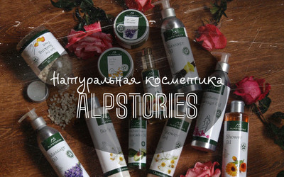 Натуральная косметика Alpstories: мои 11 продуктов
