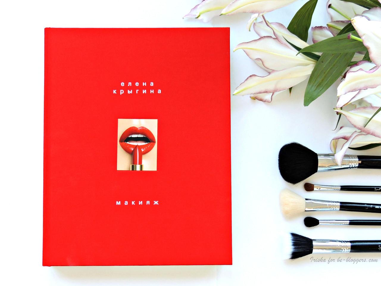 Елена крыгина книга макияж цена