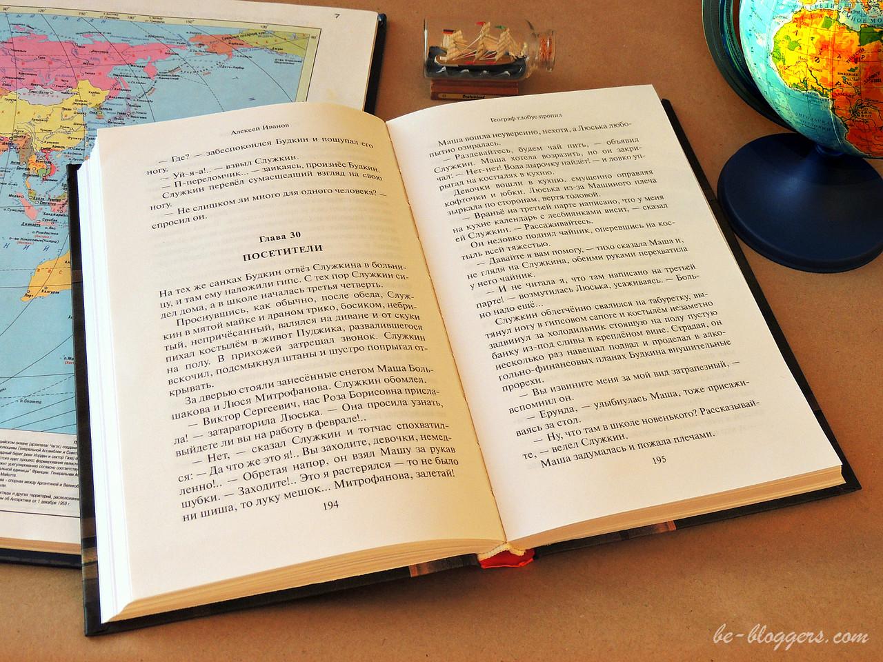 Скачать алексей иванов географа глобус пропил книгу